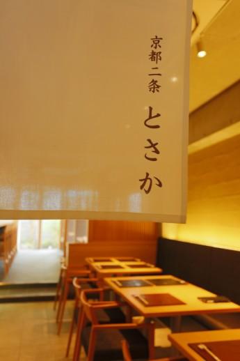 京都二条 とさか