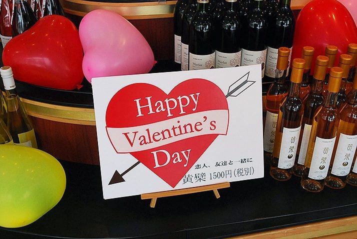 バレンタインワイン