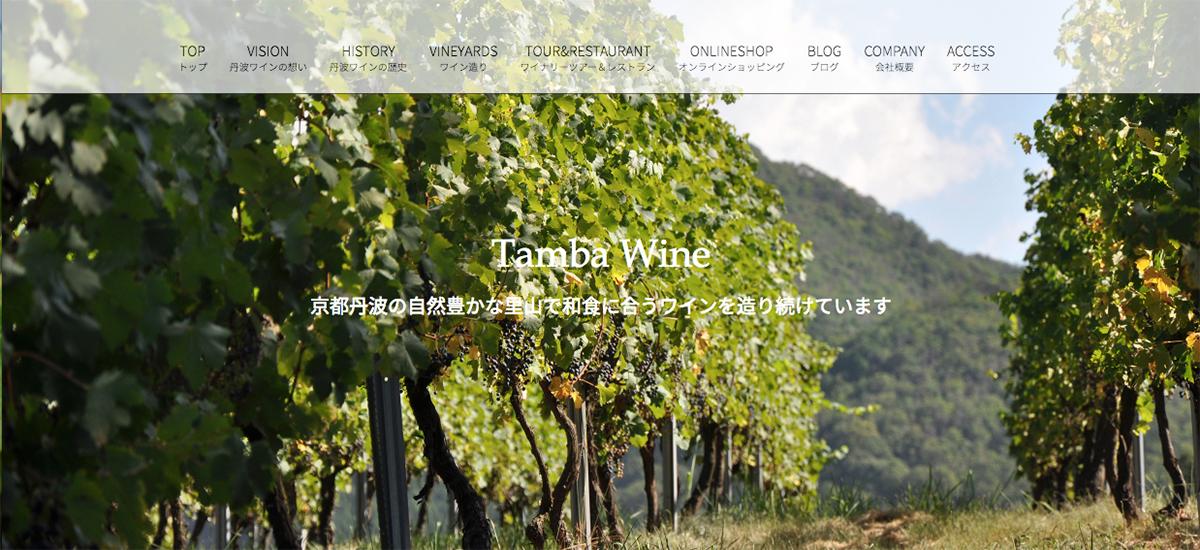 丹波ワイン公式サイト