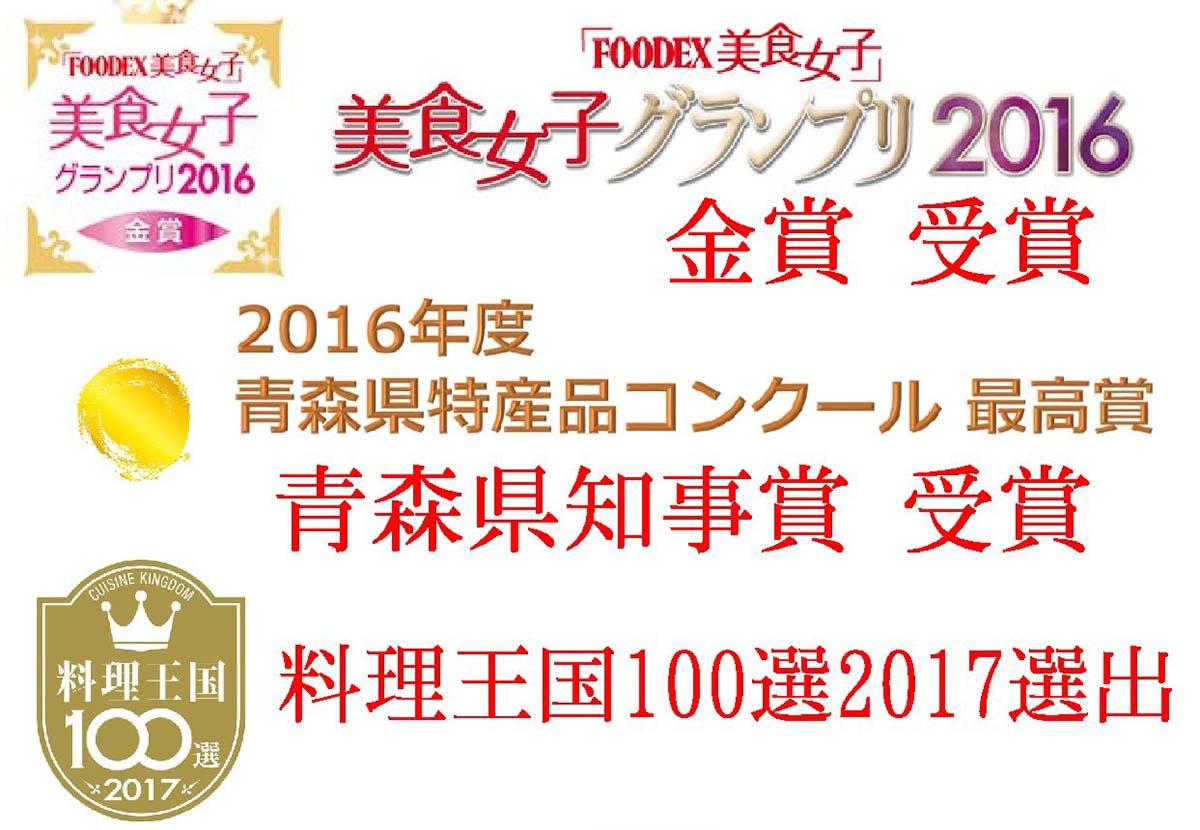 美食女子グランプリ金賞料理王国100選