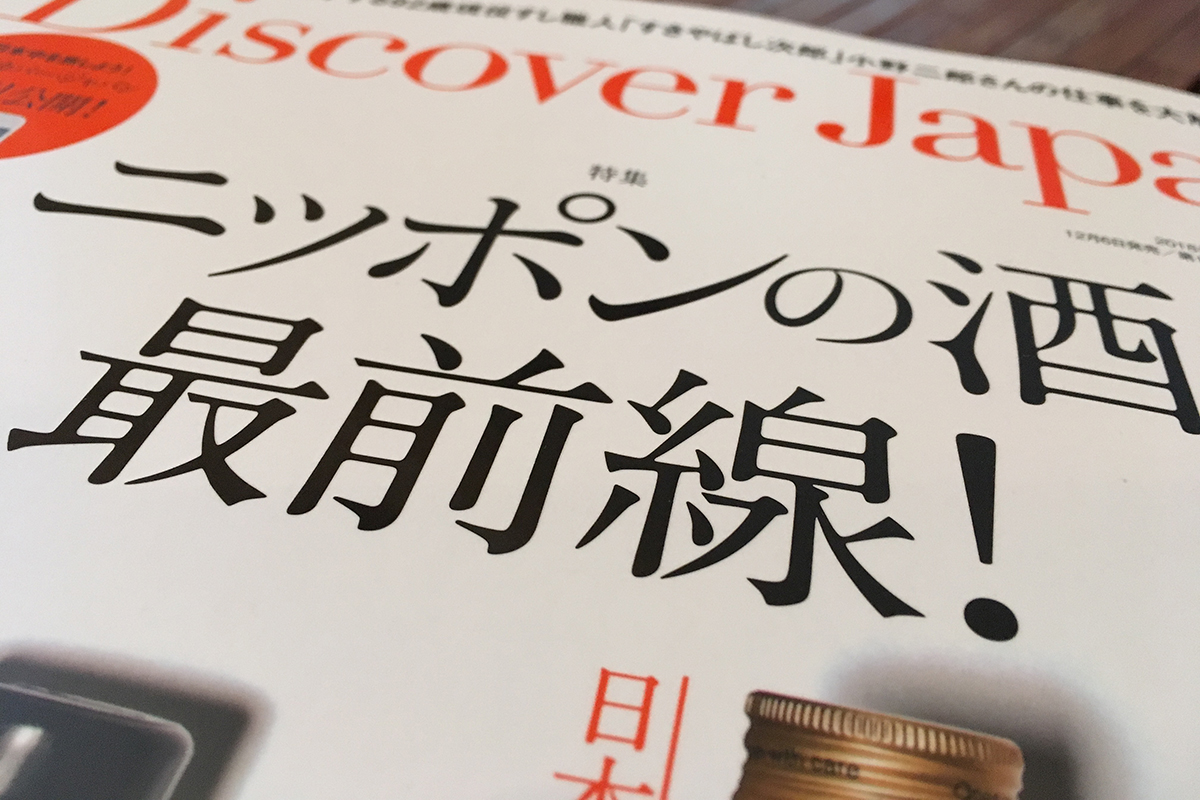 Discover Japan