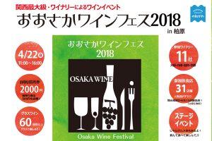 おおさかワインフェス2018