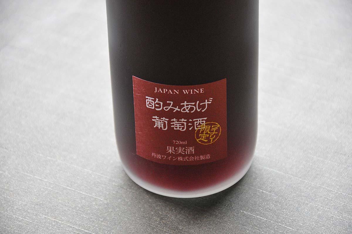 酌みあげぶどう酒(赤)